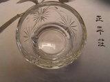 グラスの底には正平荘の文字が