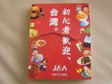台湾のメモ帳
