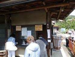 原谷苑1200円