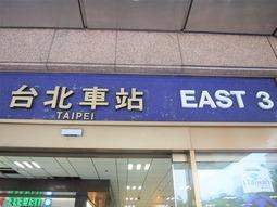 台北駅 東3