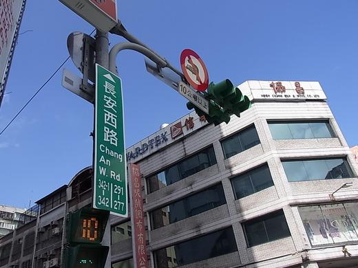 北門駅で降りて長安西路へ