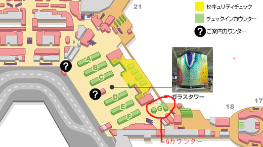成田空港第一ターミナル