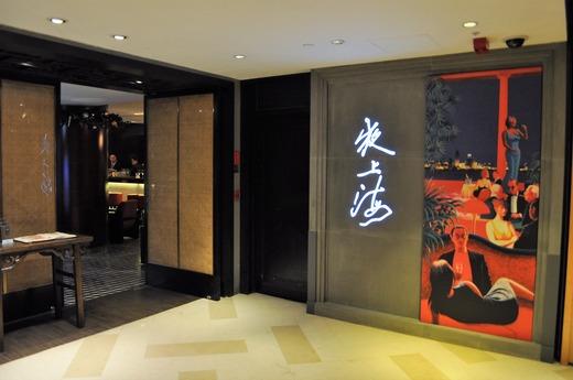 夜上海 入り口