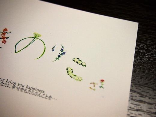 花で飾られたネームカード