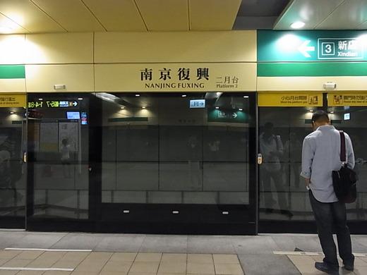南京復興駅から