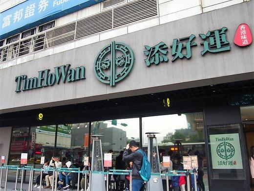 添好運 台北駅前