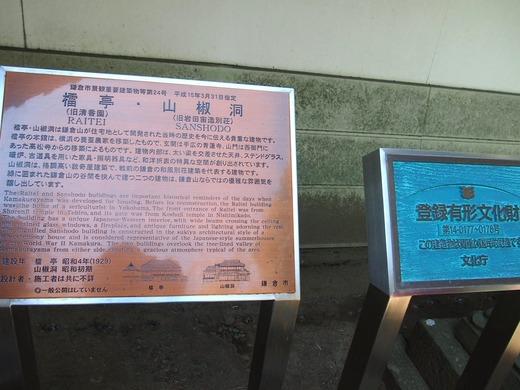 鎌倉山 らい亭