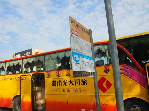 彩虹眷村バス停