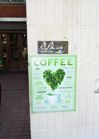 虎屋カフェって???