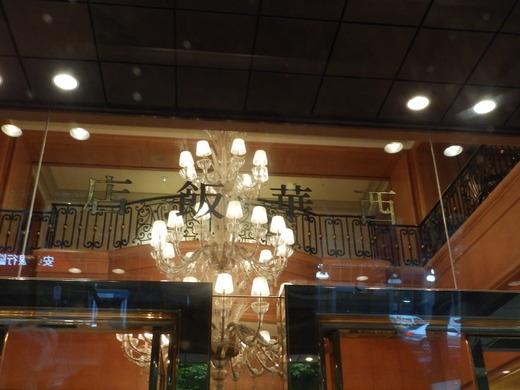 西華大飯店