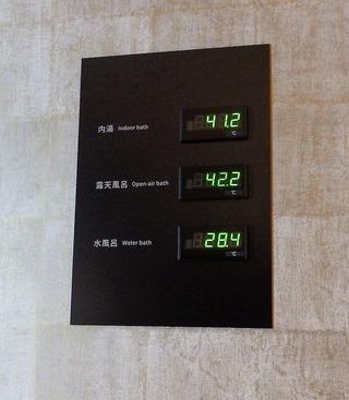 大浴場の温度