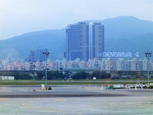 空港から見るマリオット