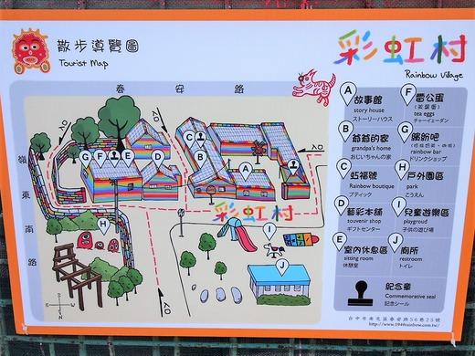 彩虹村案内図
