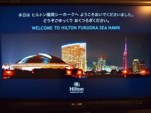 夜のヒルトン福岡