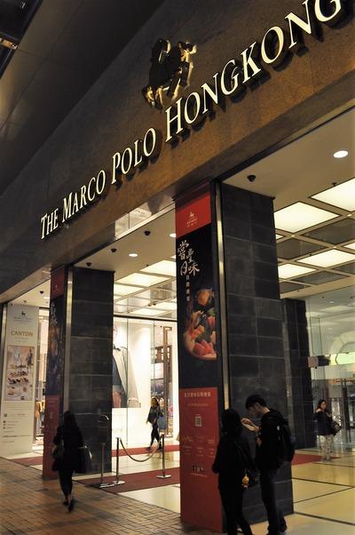 マルコポーロ香港