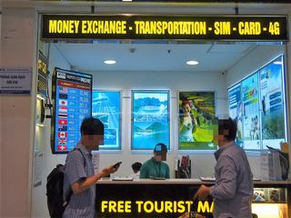 ハノイ空港 レート