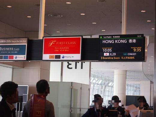 JL29便 香港行き