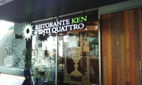 リストランテ ケン ヴェンティ クワトロ