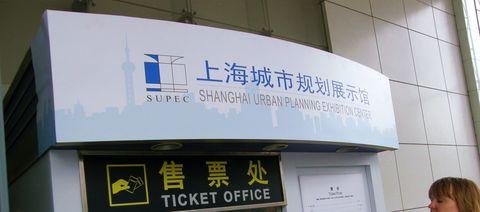 上海城市計画展示館