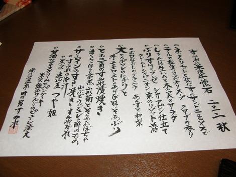 メニュー (すきやき)