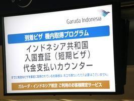 ガルーダの機内入港サービス2千円