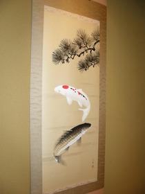 鯉の掛け軸
