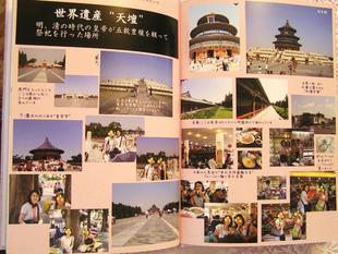 北京のアルバム