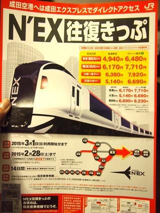 N'EX往復きっぷ 5140円