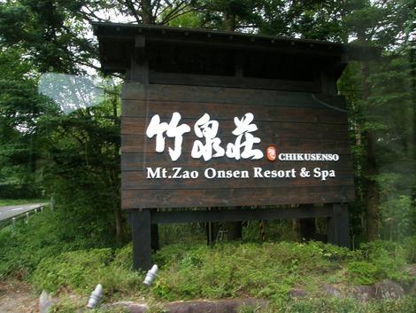竹泉荘Mt.Zao Onsen Risort & Supa