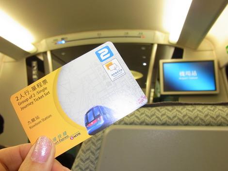 AEL 2人用チケット