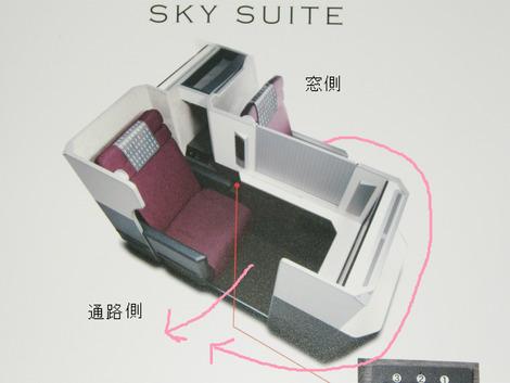JALスカイスートビジネスクラス