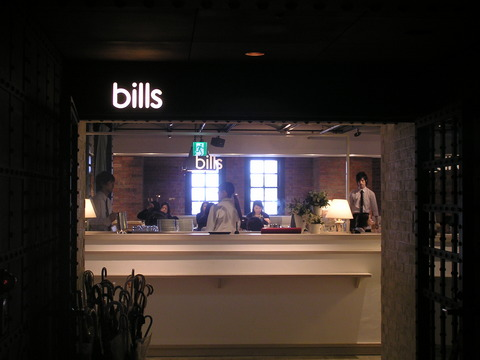 横浜赤レンガ倉庫 bills