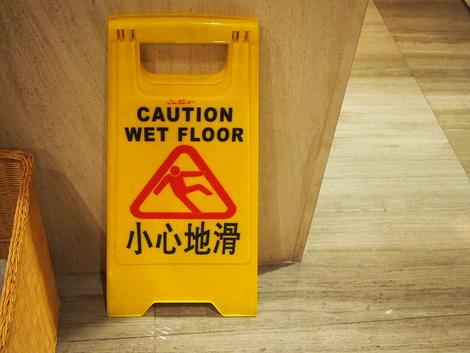小心地滑(滑らないようにね)