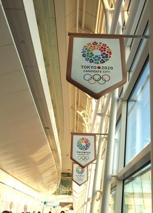 羽田 東京オリンピック招致