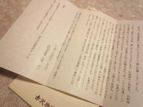 心のこもったお手紙
