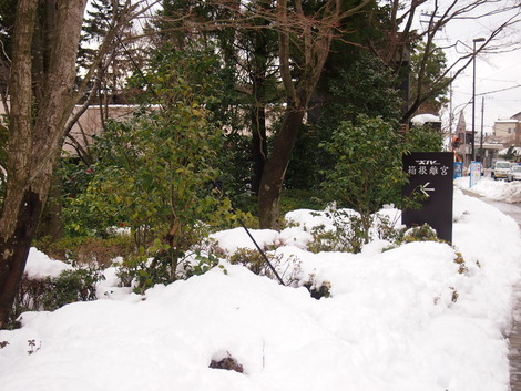 雪の箱根離宮