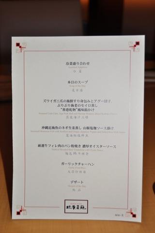 中華レストラン メニュー