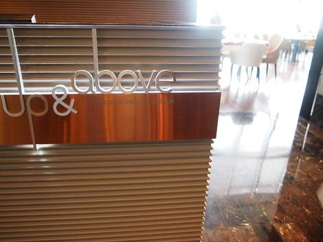 ホテルオークラプレステーキバンコク