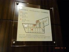 浦東シャングリラ上海