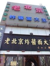 老北京炸醤面大王