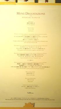 ランチコース 7千円