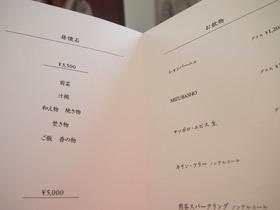ランチは3500円と