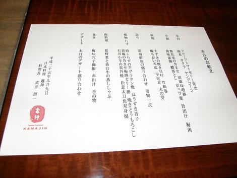 竹泉荘 夕食メニュー