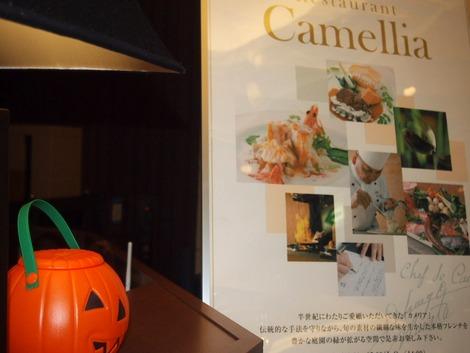 フレンチレストラン、カメリア