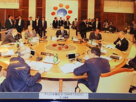 沖縄サミット首脳会合
