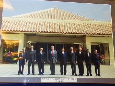 2000年沖縄サミット