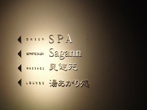 スパ ( 大浴場 )