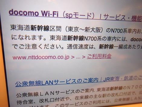 N700系はドコモwi-fiが使えます。