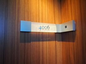 4006号室