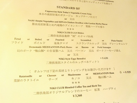朝食3360円